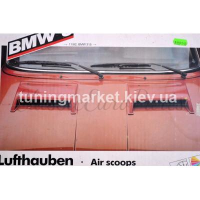 Воздухозаборники Kamei BMW E21